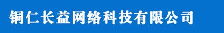 铜仁网站建设_seo优化_网络推广
